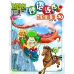 妙语连珠成语漫画30