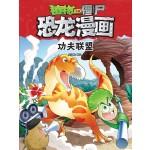 植物大战僵尸2·恐龙漫画:功夫联盟