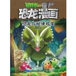 植物大战僵尸2·恐龙漫画:恐龙与秘境珍宝