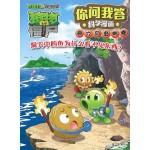 植物大战僵尸2-洞穴中的鱼为什么看不见东西?