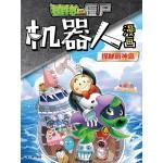 植物大战僵尸2·机器人漫画:探秘厨神岛