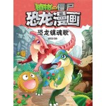 植物大战僵尸2·恐龙漫画:恐龙镇魂歌