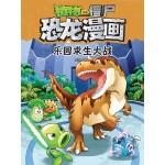 植物大战僵尸2·恐龙漫画:乐园求生大战