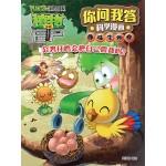 植物大战僵尸2-公鸡打鸣会把自己震聋吗?