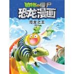 植物大战僵尸2·恐龙漫画:恐龙之王
