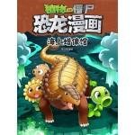 植物大战僵尸2·恐龙漫画:海上蜡像馆
