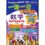 PRIMARY 5B LATIHAN LENGKAP UNIT SJK MATEMATIK