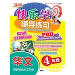 四年级 快乐学辅导练习华文