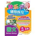 二年级 快乐学辅导练习国文
