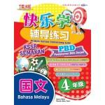 四年级 快乐学辅导练习国文