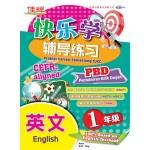 一年级 快乐学辅导练习英文