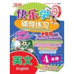 四年级 快乐学辅导练习英文