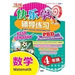 四年级 快乐学辅导练习数学