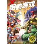 X探险特工队 无限异星战:困兽游戏