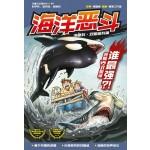 X探险特工队 万兽之王系列 II:海洋恶斗 虎鲸 VS 双髻鲨谁最强?!