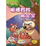 宝宝科学61-狐狸妈妈救宝宝