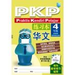 四年级PKP Praktis Kendiri Pelajar练习本华文