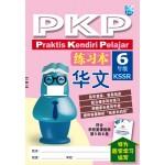 六年级PKP Praktis Kendiri Pelajar练习本华文