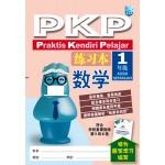 一年级PKP Praktis Kendiri Pelajar练习本数学