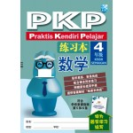 四年级PKP Praktis Kendiri Pelajar练习本数学