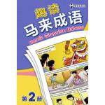 第二册趣味马来成语