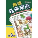 第三册趣味马来成语