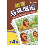 第四册趣味马来成语