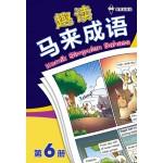 第六册趣味马来成语