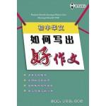 初中华文如何写出好作文