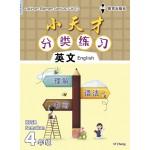 四年级小天才分类练习英文