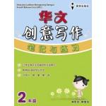二年级创意写作笔记与练习华文