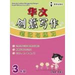 三年级创意写作笔记与练习华文