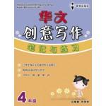四年级创意写作笔记与练习华文