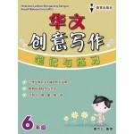 六年级创意写作笔记与练习华文