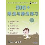 四年级800+乘法与除法数学练习