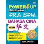 TINGKATAN 4 POWER UP KERTAS MODEL PRA SPM BAHASA CINA