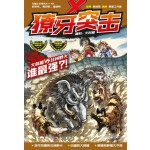X探险特工队 万兽之王系列 II:獠牙突击 大林猪 VS 非州野犬谁最强?!