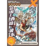 X探险特工队 大冒险时代: 冒险王西格·波东