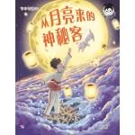 节日奇遇 01:从月亮来的神秘客