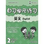二年级自习单元练习英文