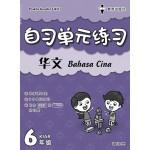 六年级自习单元练习华文