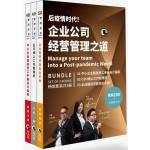 后疫情时代!企业公司经营管理之道(畅销套装共3册)