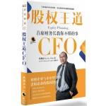 股权王道CFO