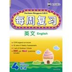 四年级每周复习英文