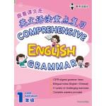 一年级英文语法重点复习
