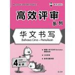 四年级高效评审系列华文书写