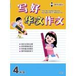 四年级写好华文作文