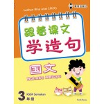 三年级跟着课文学造句国文