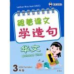 三年级跟着课文学造句华文