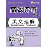 五年级高效评审系列英文理解